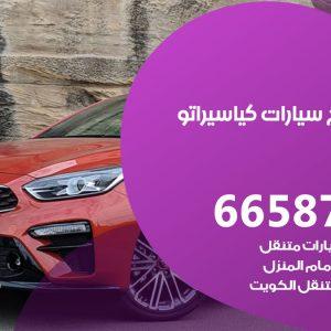 كراج متخصص كيا سيراتو / 55775058 / خدمة تصليح سيارات كيا سيراتو الكويت