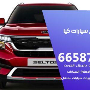 كراج متخصص كيا / 55775058 / خدمة تصليح سيارات كيا الكويت