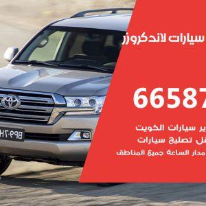كراج متخصص لاند كروزر / 55775058 / خدمة تصليح سيارات لاند كروزر الكويت