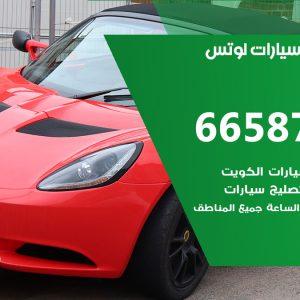 كراج متخصص لوتس / 55775058 / خدمة تصليح سيارات لوتس الكويت