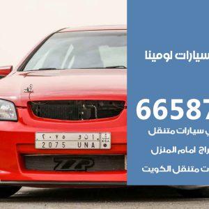 كراج متخصص لومينا / 55775058 / خدمة تصليح سيارات لومينا الكويت