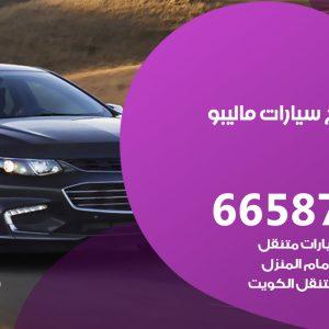 كراج متخصص ماليبو / 55775058 / خدمة تصليح سيارات ماليبو الكويت