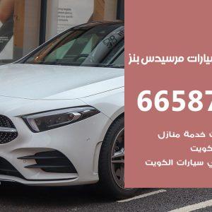 كراج متخصص مرسيدس بنز / 55775058 / خدمة تصليح سيارات مرسيدس بنز الكويت