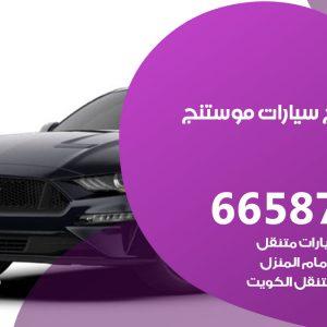 كراج متخصص موستنج / 55775058 / خدمة تصليح سيارات موستنج الكويت