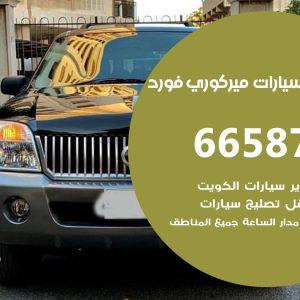 كراج متخصص ميركوري فورد / 55775058 / خدمة تصليح سيارات ميركوري فورد الكويت