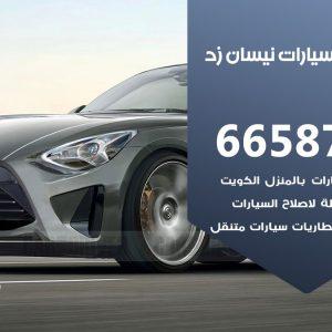 كراج متخصص نيسان زد / 55775058 / خدمة تصليح سيارات نيسان زد الكويت