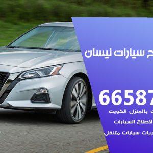 كراج متخصص نيسان / 55775058 / خدمة تصليح سيارات نيسان الكويت