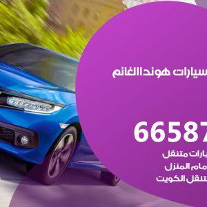 كراج متخصص هوندا الغانم / 55775058 / خدمة تصليح سيارات هوندا الغانم الكويت