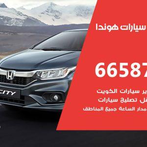 كراج متخصص هوندا / 55775058 / خدمة تصليح سيارات هوندا الكويت