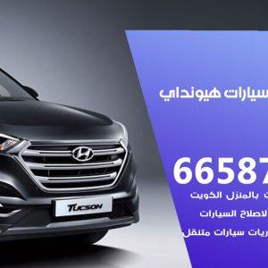 كراج متخصص هيونداي / 55775058 / خدمة تصليح سيارات هيونداي الكويت
