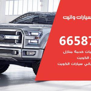 كراج متخصص وانيت / 55775058 / خدمة تصليح سيارات وانيت الكويت