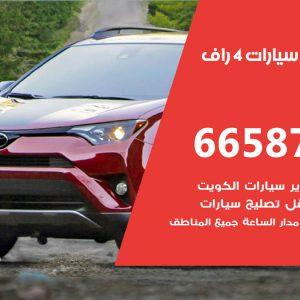 كراج متخصص 4 راف / 55775058 / خدمة تصليح سيارات 4 راف الكويت