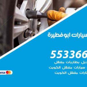 كراج تصليح السيارات ابوفطيرة / 55336600 / خدمة إصلاح سيارات أمام المنزل