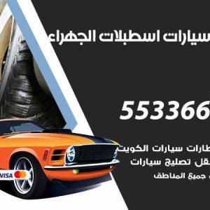 كراج تصليح السيارات اسطبلات الجهراء / 55336600 / خدمة إصلاح سيارات أمام المنزل