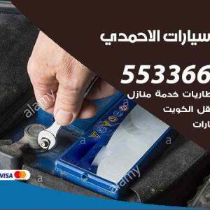 كراج تصليح السيارات الاحمدي / 55336600 / خدمة إصلاح سيارات أمام المنزل