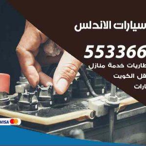 كراج تصليح السيارات الاندلس / 55336600 / خدمة إصلاح سيارات أمام المنزل