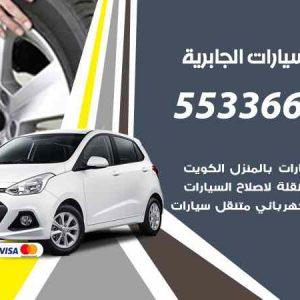 كراج تصليح السيارات الجابرية / 55336600 / خدمة إصلاح سيارات أمام المنزل
