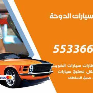 كراج تصليح السيارات الدوحة