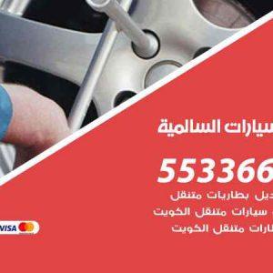كراج تصليح السيارات السالمية / 55336600 / خدمة إصلاح سيارات أمام المنزل