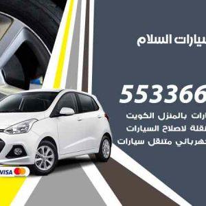 كراج تصليح السيارات السلام / 55336600 / خدمة إصلاح سيارات أمام المنزل