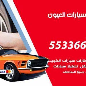 كراج تصليح السيارات العيون / 55336600 / خدمة إصلاح سيارات أمام المنزل