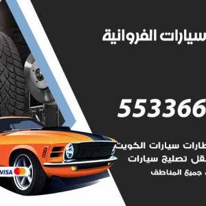 كراج تصليح السيارات الفروانية / 55336600 / خدمة إصلاح سيارات أمام المنزل