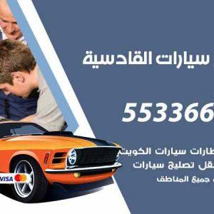 كراج تصليح السيارات القادسية / 55336600 / خدمة إصلاح سيارات أمام المنزل