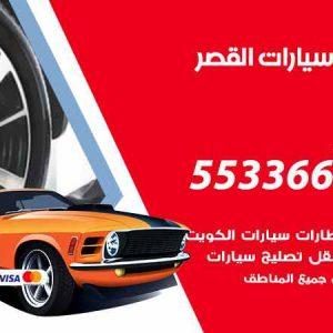 كراج تصليح السيارات القصر / 55336600 / خدمة إصلاح سيارات أمام المنزل