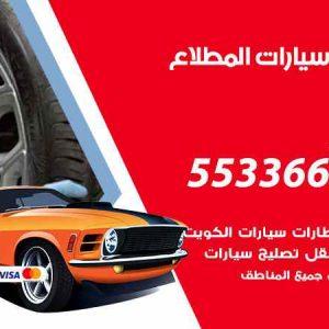 كراج تصليح السيارات المطلاع / 55336600 / خدمة إصلاح سيارات أمام المنزل