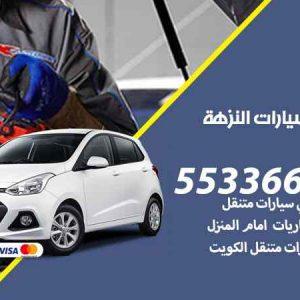 كراج تصليح السيارات النزهة / 55336600 / خدمة إصلاح سيارات أمام المنزل