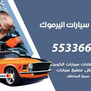 كراج تصليح السيارات اليرموك