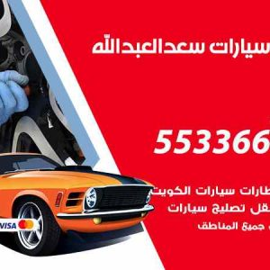 كراج تصليح السيارات سعد العبدالله