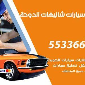 كراج تصليح السيارات شاليهات الدوحة