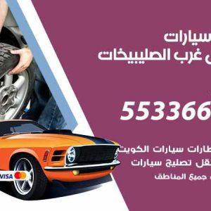 كراج تصليح السيارات شمال غرب الصليبيخات / 55336600 / خدمة إصلاح سيارات أمام المنزل
