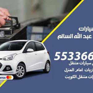 كراج تصليح السيارات ضاحية عبد الله السالم