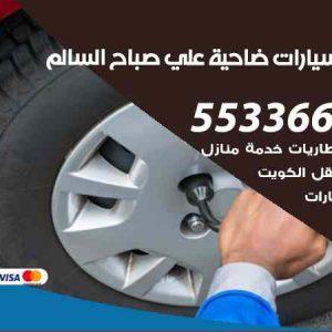 كراج تصليح السيارات ضاحية علي صباح السالم / 55336600 / خدمة إصلاح سيارات أمام المنزل