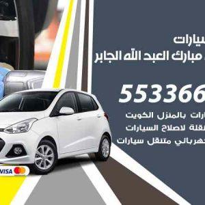 كراج تصليح السيارات ضاحية مبارك العبد الله الجابر