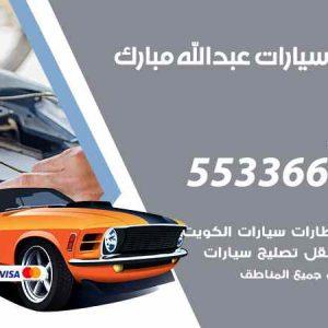 كراج تصليح السيارات عبدالله مبارك