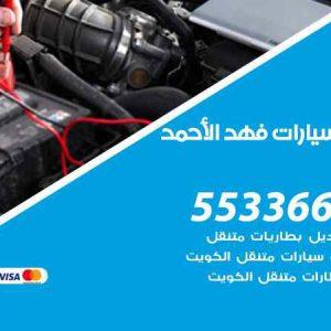 كراج تصليح السيارات فهد الأحمد