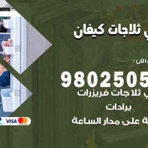 صيانة ثلاجات كيفان / 98548488 / فني ثلاجات فريزات برادات كيفان