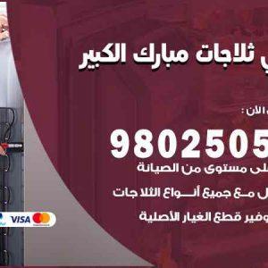 صيانة ثلاجات مبارك الكبير
