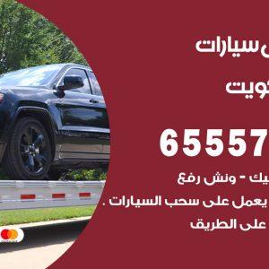 رقم ونش مدينة الكويت / 65557275 / ونش كرين سطحة نقل سحب انفاذ السيارات