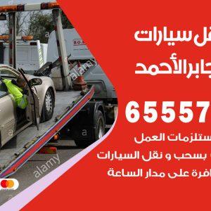 رقم ونش مدينة جابر / 65557275 / ونش كرين سطحة نقل سحب انفاذ السيارات