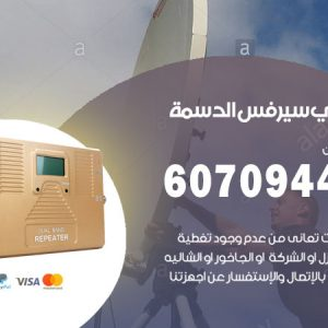 مقوي سيرفس 5g الدسمة / 60709445 / جهاز مقوي شبكة الدسمة