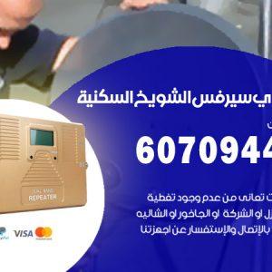 مقوي سيرفس 5g الشويخ السكنية / 60709445 / جهاز مقوي شبكة الشويخ السكنية
