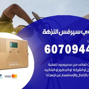 مقوي سيرفس 5g النزهة / 60709445 / جهاز مقوي شبكة النزهة