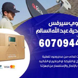 مقوي سيرفس 5g ضاحية عبد الله السالم / 60709445 / جهاز مقوي شبكة ضاحية عبد الله السالم