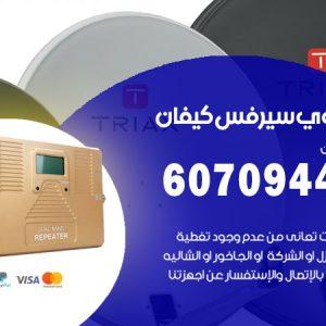 مقوي سيرفس 5g كيفان / 60709445 / جهاز مقوي شبكة كيفان
