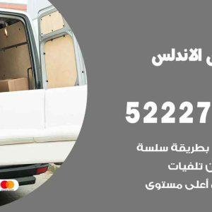 نقل عفش الاندلس / 52227344 / خدمة نقل فك تركيب عفش اثاث الاندلس