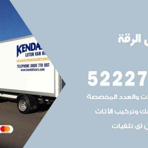 نقل عفش الرقة / 52227344 / خدمة نقل فك تركيب عفش اثاث الرقة